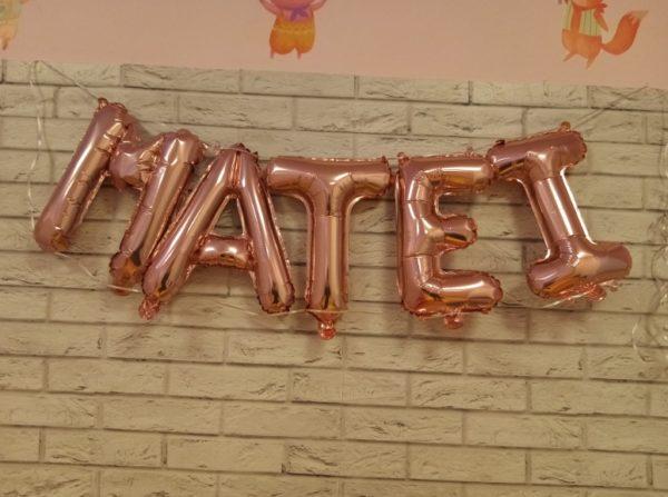 Set Baloane Litere Rose Gold Nume: Matei - Heliu Sau Aer